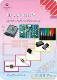 اخبار علم فناوری آموزشی الکترونیک در علمها - سوالات امتحانی الکترونیک 1