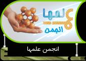 انجمن علمها